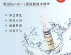 德国原装进口sunshine玻尿酸超级补水