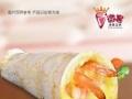沈阳微客泡芙加盟 蛋糕店 投资金额 1-5万元