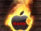 辉龙通讯-第三方手机售后维修服务中心