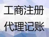 呼和浩特内蒙古注册公司 呼和浩特代理注册公司 工商代办
