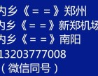 内乡到郑州顺风车拼车