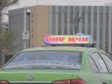 兰州出租车顶灯广告公交车内广告公交车广告位点与线广告公司