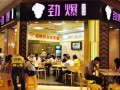 东莞劲爆美食坊加盟费多少锡纸海鲜粉特色加盟