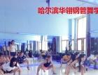 哈尔滨华翎专业舞蹈培训机构 舞蹈健身 塑型 减肥 提升气质