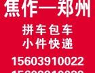 郑州到焦作拼车 156 O391 OO33