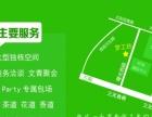 北京梦工坊茶室承接包场