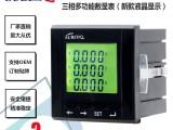 北京 硕邦电气 三相多功能数显表 SUPZ96-9SY
