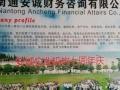 崇川区附近找上门服务兼职代账会计注册公司安诚王丝蓉