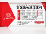 哈尔滨灌浆料,黑龙江灌浆料,哈尔滨灌浆料价格