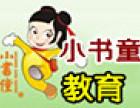小书童教育加盟