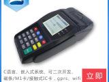 无线移动pos机、移动支付pos机、促销返积分pos终端