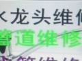 惠城区家庭水电故障问题,专业电工24小时上门维修