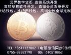 深圳市区块链衍生产品开发丨深圳区块链开发