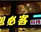 思必客麻辣香锅加盟10平米开店,当地第一家免加盟费