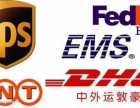 遂宁DHL EMS UPS 联邦国际快递公司电话