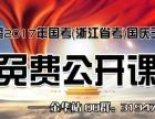 2017年展鸿金华公务员笔试培训班招生简章