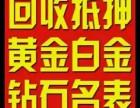 霞浦高价回收黄金 低息抵押
