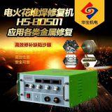 广州电火花修复机华生金属铸造缺陷修补BDS01