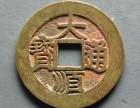 征集钱币宋元通宝太平通宝淳化元宝至道元宝价格私下交易