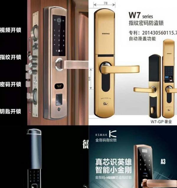 锁芯,指纹密码锁,晾衣架,保险柜