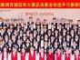 惠州大型合影拍摄团体照片出租集体照台阶站人阶梯站架