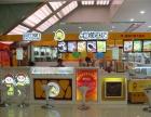 三明奶茶甜品店加盟 各类饮品-特色小吃-一站式加盟