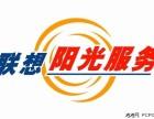 南京,桥北,上门服务:芯中源电脑维修中心