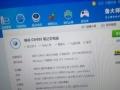 神州战神k650di7笔记本电脑神州战神k650di7笔记