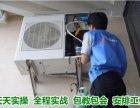 广安家电维修培训学校再谈移动便携式空调
