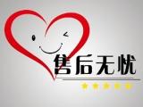 杭州东芝电视维修各区统一24h联系方式是多少