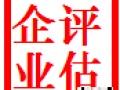 哈尔滨商标评估,企业清算评估,商标专利价值评估
