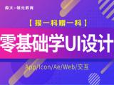 哈尔滨UI设计哪家学校好 学完能就业吗