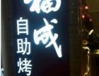 福成自助烤肉加盟费用/项目优势