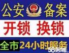 浦口区开锁找南京110指定开锁公司 价格低 服务好