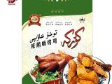 新疆库鸸啃 清真烤鸡肉特色清真零食 绿色肉类 清真肉类批发090