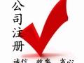 天辰代理注册公司,提供注册公司一站式服务