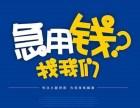 北京朝阳个人小额信用贷款 社保公积金保单贷款