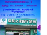 青岛轮椅销售中心.青岛哪里卖轮椅