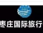 枣庄国际旅行社承接学校团队公司团队活动等