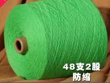中鼎正品半精纺70%90S丝光羊毛30%