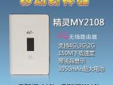 精灵MY2108 移动4G随身无线WIFI上网路由器 单网多模