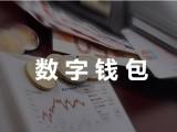 鞍山区块链社软件 高端定制