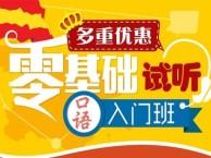 成都英语入门培训哪个好,锦江零基础英语培训 行业推荐