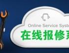欢迎%巜长春TCL冰箱-(各中心)%售后服务网站维修电话