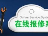 北京迅达燃气灶 维修各点 24H在线客服联系方式多少