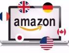 免费 亚马逊交流会 如何赚取40%以上的毛利