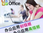 惠安台商区洛阳商务办公培训哪家好 电脑办公自动化培训班