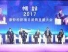 2017·盘锦新特经济项目展销直播大会暨企业发展论