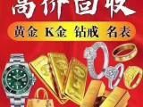 重庆高价回收黄金白金钻石千足金万足金足金名烟名酒