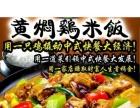 南美烧汁虾米饭烧汁 肉蟹煲加盟 特色小吃